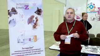 ЭнтероЗоо - ветеринарный энтеросорбент для животных