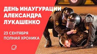 День инаугурации Александра Лукашенко: полная хроника 23 сентября 2020