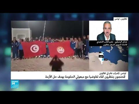 تونس: توقف الإنتاج في حقول النفط في تطاوين إثر إضراب احتجاجي للعمال  - 17:01-2020 / 7 / 7