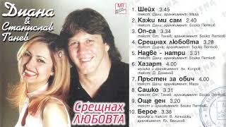 Диана & Станислав Танев - Шейх