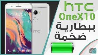 اتش تي سي ون اكس 10   HTC One X10 مواصفات وسعر الهاتف