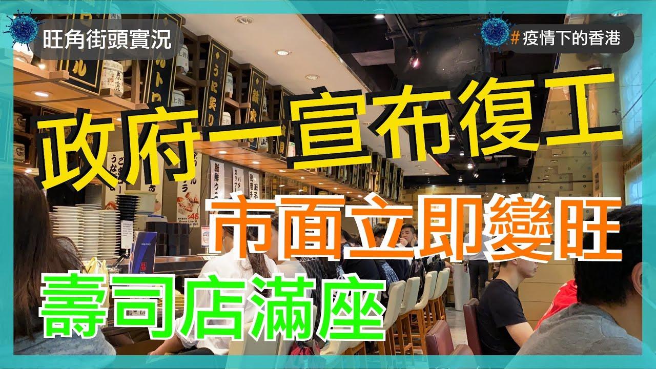 政府一宣布恢復運作!旺角立即多人!壽司店全場爆滿!| Life Hubs
