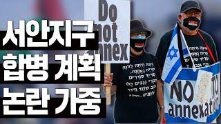 [Brad TV] 예루살렘 데이트라인 20년 6월 24…