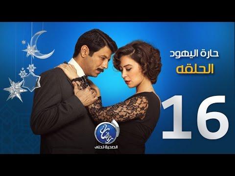 مسلسل حارة اليهود - الحلقة السادسة عشرة | Episode 16 - Haret El Yahud