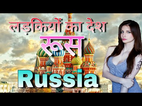 Amazing facts about Russia in Hindi