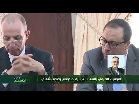 المغرب: التوقيت الصيفي.. ترسيم حكومي وغضب شعبي