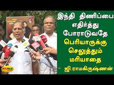 இந்தி திணிப்பை எதிர்த்து போராடுவதே பெரியாருக்கு செலுத்தும் மரியாதை - ஜி.ராமகிருஷ்ணன்   Periyar 141#HBDPERIYAR141 #Periyar141 #Periyar  Protest against Hindi imposition is our tribute to Periyar - G. Ramakrishnan  #JayaPlus television is one among the foremost runner in Tamil News and media fields. Jaya plus comes under the whole brand of Jaya TV which includes four main stream channels. Jaya Plus live streams all major political happenings and current updates on a 24/7 basis daily. We cover recent updates of all genres like politics, media, movies, magazines with a policy of all under one roof. Apart from news we have talk shows and infotainment programmes like Achchum Asalum, Kelvigal Aayiram and Medhuva Pesunga.  Facebook - https://www.facebook.com/jayapluschannel/  Twitter - https://www.twitter.com/jayapluschannel  InstaGram - https://www.instagram.com/jayaplusnews/  Website - http://www.jayanewslive.com    Program Playlists :   Achum asalum - http://bit.ly/AchumAsalum  Medhuva Pesunga - https://www.youtube.com/playlist?list=PLeimZv3JlrlhTJ-LUI86bLKz2k2jBqwGW  Kelvigal Aayiram - https://www.youtube.com/playlist?list=PLeimZv3Jlrliz19ZEWCbx1IX8MRUndTk3  Makkal Manasu - https://www.youtube.com/playlist?list=PLeimZv3JlrliLJ6bdEmJ1QjyAd_bYR7qU  Special Stories - https://www.youtube.com/playlist?list=PLeimZv3Jlrli-sC79IKBT4esNoYVDO_Oh