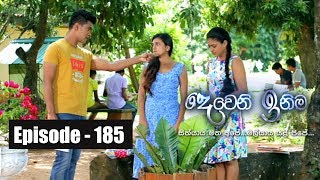 Deweni Inima | Episode 185 20th October 2017 Thumbnail