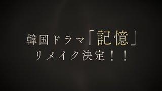 """速報!あの韓国の傑作ドラマ""""復讐三部作""""の監督と脚本家が再びタッグを..."""