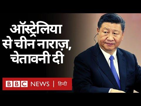 Australia के नए फ़ैसले से China को आया ग़ुस्सा, दे डाली चेतावनी (BBC Hindi)