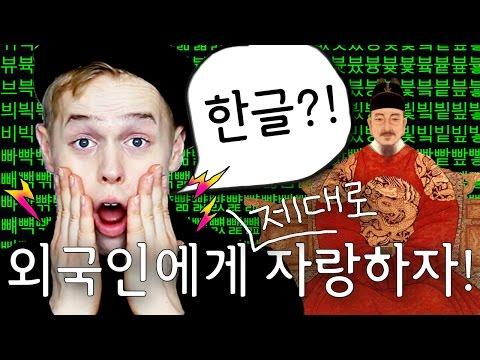 6가지 한글이 우수한 문자인 이유!  6 Reasons Why Hangul is Amazing