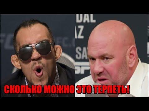 СКАНДАЛ ТОНИ ФЕРГЮСОНА И UFC ПЕРЕД БОЕМ С ХАБИБОМ / НЕОЖИДАННОЕ ПОСЛАНИЕ ХАБИБУ И ТОНИ ОТ КОНОРА!