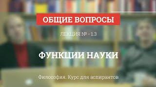видео Функции философии науки