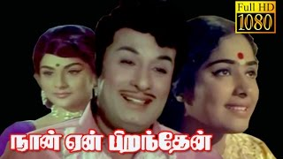 Naan Yen Piranthen | M.G.R,K.R.Vijaya,Kanjana | Evergreen Tamil Movie HD