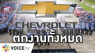 Overview - เชฟโรเลตปิดกิจการ เลิกขายรถ โละโรงงาน คนตกงาน 1,500 สัญญาณชัด เศรษฐกิจเจ๊ง