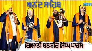 Dhadi Jatha Anand Sahib Ji Dhadi Jatha Free MP3 Song Download 320 Kbps
