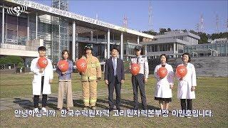 한국수력원자력 고리원자력본부장 이인호 님 직원 5명과 함께 소생에 참여, 4자 성어까지!!