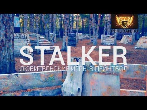 Обзор пейнтбольной площадки STALKER 2015