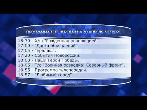 Программа телепередач на 30 апреля 2015 года
