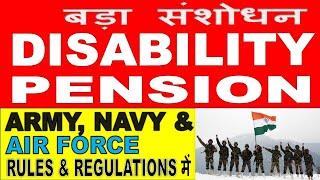 Latest Rules on Disability Pension of Army Navy Airforce |  पेंशन नियमों में बड़ा संशोधन