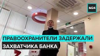 Правоохранители задержали захватчика банка в центре Москвы - Москва 24