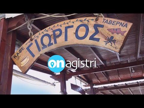 Giorgos' Harbour Top Taverna - Agistri Island