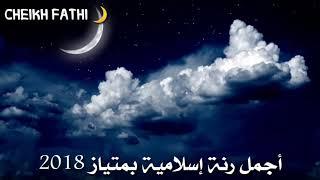 أجمل نغمة إسلامية صلو عليه شفيع الامة mp3 2018
