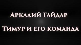 Аркадий Гайдар: Тимур и его команда - Краткая аудиокнига