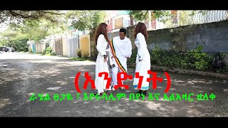 Ethiopian Music: ራሄል ፀጋዬ ፣ እየሩሳሌም በየነ እና አልአዛር ዘለቀ(አንድነት) New Ethiopian Music 2018(Official Video)