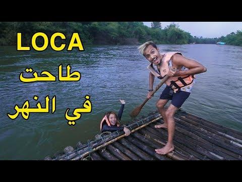 لحت صديقتي LOCA في النهر و ماكاتعرفش تعوم 😂