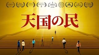 クリスチャンの証しの映画「天国の民」誠実な人は神様に祝福される