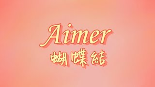 Aimer - 蝴蝶結【中日羅歌詞】