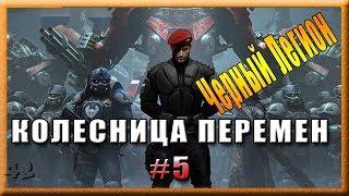 Генерал Курбатов и прочие боссы в Колеснице перемен #5