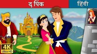 द पिंक | जादुई राजकुमार की कहानी | बच्चों की हिंदी कहानियाँ | 4K UHD | Hindi Fairy Tales