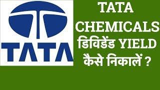 Tata Chemical Share Price | Investing | Stock market | Sensex | Indian Stock Broker Zerodha | Lts |
