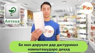 Уроки Русского языка – Аптека (Таджиксикий) от iPlov