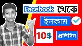how to make money on facebook(দৈনিক 10$ ইনকাম)