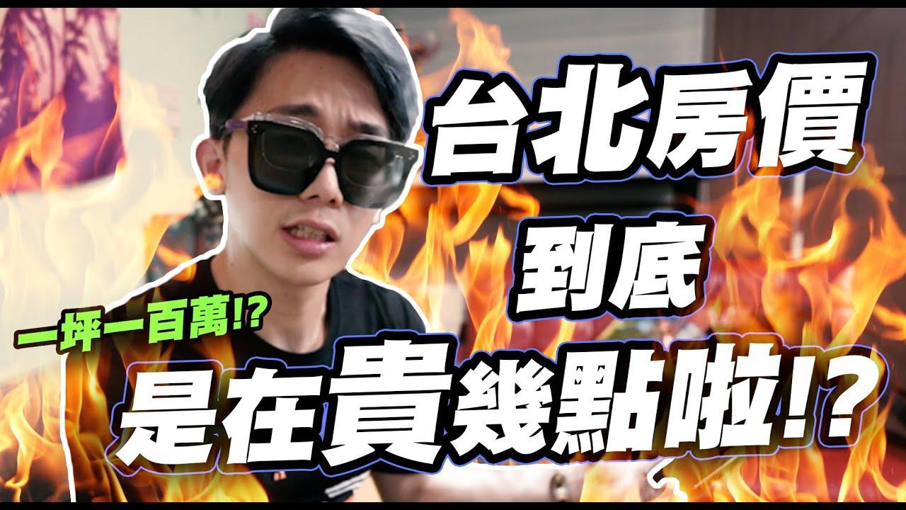 我要買房子了,但是台北房價是在貴幾點!?/酷炫碎碎念ep5