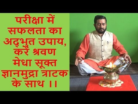 Sound therapy for mental sharpness and brilliance  MEDHA SUKTAM  (मेधा सूक्तं )  - आचार्य राजेश्वर