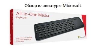 Обзор клавиатуры Microsoft  All-in-One Media