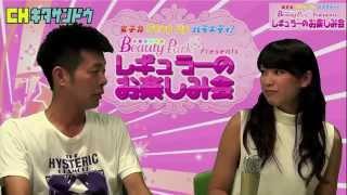 インターネット放送局・チャンネル北参道 「女子力 Step Upバラエティ!...
