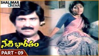 Neti Bharatam Movie || Part 09/11 || Vijayashanti, Suman || Shalimarcinema