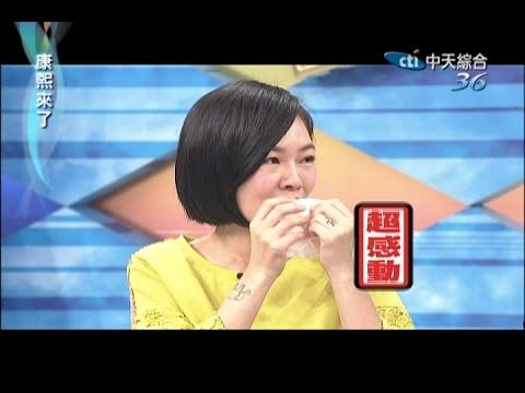 2014.11.19康熙來了完整版 駐唱歌手康熙PUB英雄會