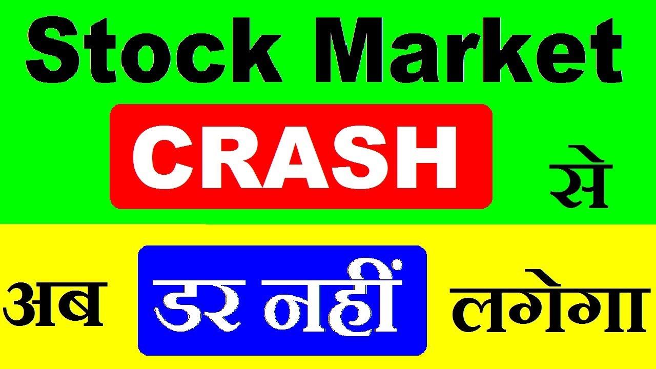 Stock Market ग रन स अब डर नह लग ग Stock Investment Stockmarketforbeginners In Hindi Smkc Youtube