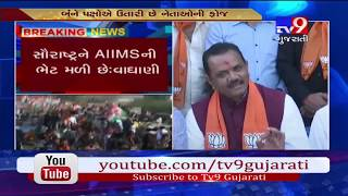 Congress party is full of anti social elements says BJP President Jitu Vaghani in Jasdan- Tv9