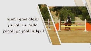 بطولة سمو الاميرة عالية بنت الحسين الدولية للقفز عن الحواجز