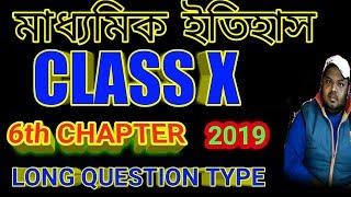 Madhyamik history suggestion 2019| Madhyamik suggestion history 2019| Physics Academy Mahishadal