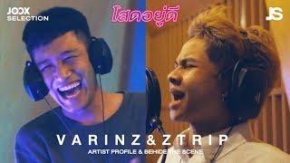 เบื้องหลังการทำเพลง VARINZ x Z TRIP | JOOX Selection