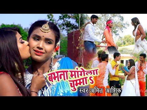 आ गया Amit Ashiq Ka एक और धमाका - बभना मांगे चुम्मा जबरदस्ती - Bhojpuri Video 2019