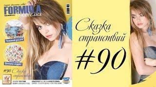 Анонс журнала «Formula Рукоделия» № 90 (2) 2019 «Сказка странствий»
